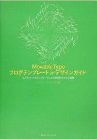 Movable Typeブログテンプレート&デザインガイド