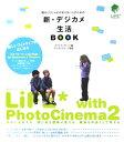 「新・デジカメ生活」book