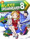 �������āI�I DREAMWEAVER 8