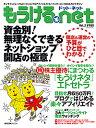 もうける.net(vol.2)