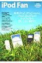 iPod fan(2006 summer)
