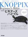 KNOPPIXビギナーズバイブル