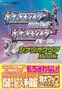 【予約】 ポケットモンスター ダイヤモンド・パール シナリオクリアBook