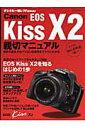 Canon EOS Kiss X2親切マ...