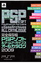 PSPソフト&ゲームアーカイブスオールカタログ(2009)