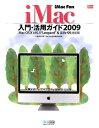 iMac fan iMac入門・活用ガイド(2009)
