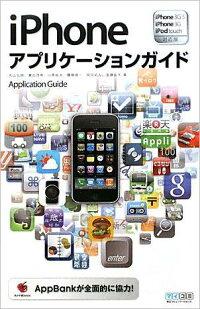 iPhoneアプリケーションガイド