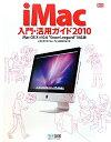 iMac入門・活用ガイド(2010)