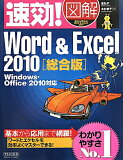 速効!図解Word & Excel 2010(総合版) [ 東弘子 ]