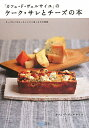 【送料無料】「カフェ・ド・ヴェルサイユ」のケーク・サレとチーズの本