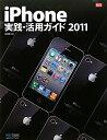 iPhone実践・活用ガイド(2011)