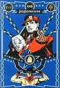 JOJONIUM(08) ジョジョの奇妙な冒険「函装版」 (愛蔵版コミックス) [ 荒木飛呂彦 ]