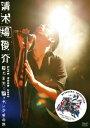 """清木場俊介 LIVE TOUR 2007 """"まだまだ! オッサン少年の旅 OSSAN BOY'S TOUR BACK AGAIN [ 清木場俊介 ]"""