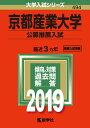 京都産業大学(公募推薦入試)(2019) (大学入試シリーズ)