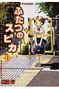 ふたつのスピカ(4) (MFコミックス フラッパーシリーズ) [ 柳沼行 ]