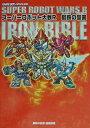スーパーロボット大戦R鋼鉄の聖書(バイブル)