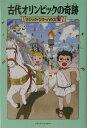 古代オリンピックの奇跡