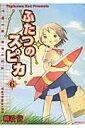 ふたつのスピカ(6) (MFコミックス フラッパーシリーズ) [ 柳沼行 ]