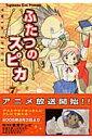 ふたつのスピカ(7) (MFコミックス フラッパーシリーズ) [ 柳沼行 ]