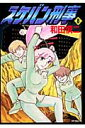 スケバン刑事(8) (MFコミックス) [ 和田慎二 ]