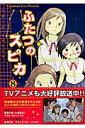 ふたつのスピカ(8) (MFコミックス フラッパーシリーズ) [ 柳沼行 ]