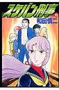 スケバン刑事(10) (MFコミックス) [ 和田慎二 ]
