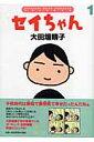 セイちゃん(1)