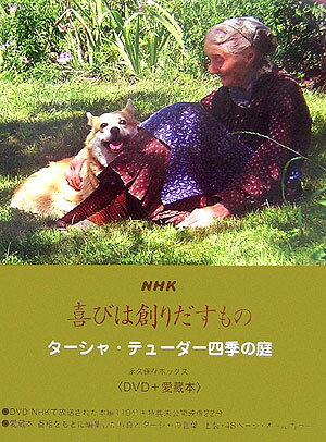 NHK喜びは創りだすもの [ ターシャ・テューダー ]...:book:11795457