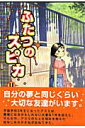 ふたつのスピカ(11) (MFコミックス フラッパーシリーズ) [ 柳沼行 ]