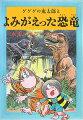 ゲゲゲの鬼太郎とよみがえった恐竜