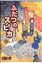 ふたつのスピカ(14) [ 柳沼行 ]