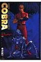 COBRA The Psychogun(前編) (MFコミックス) [ 寺沢武一 ]