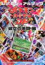 ポケモンカードゲームDP公式ビジュアルブック(破空の激闘編)