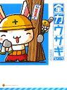 全力ウサギ(第4工事(上司部下・取扱注意編)