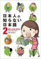 日本人の知らない日本語(2)