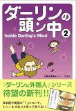 【】ダーリンの頭ン中(2)