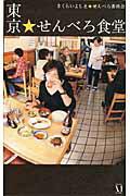 東京★せんべろ食堂