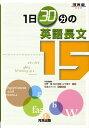 1日30分の英語長文15 (河合塾series) 中野隆
