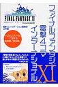 ファイナルファンタジー11電撃4コマインターナショナル