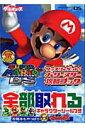 スーパーマリオ64 DSタッチ! &ゲット!パワースター攻略ブック