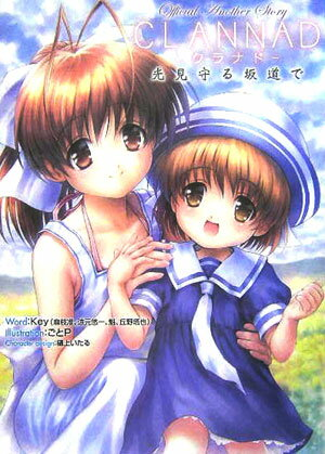 Official another story Clannad~光見守る坂道で
