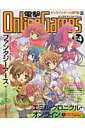 電撃online games(vol.4)