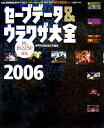 セーブデータ&ウラワザ大全(2006)