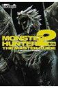 モンスターハンター2(ドス)ザ・マスターガイド
