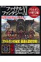 ファイナルファンタジー11電撃の旅団編ヴァナ・ディール公式ワールドガイド(アトルガンの秘宝編)