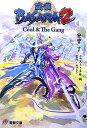 戦国BASARA2 Cool & The Gang (電撃文庫) [ 安曽了 ]