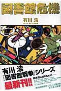 図書館危機 [ 有川浩 ]...:book:12003724