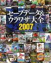 セーブデータ&ウラワザ大全(2007)