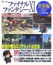 ファイナルファンタジー11電撃の旅団編ヴァナ・ディール公式ワールドガイド(世界編 2007)