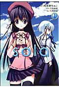 sola 1 (1) (電撃コミックス)